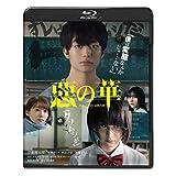 惡の華 [Blu-ray]