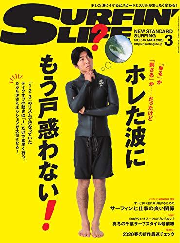 サーフィンライフ 2020年3月号 (2020-02-10) [雑誌]