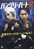 Hungry Heart ハングリーハート2 DVD