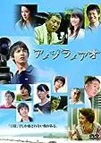 アノソラノアオ [DVD] image