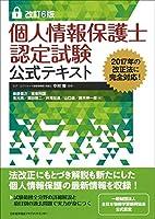 51hO0hb1eSL. SL200  - 個人情報保護士認定試験 01