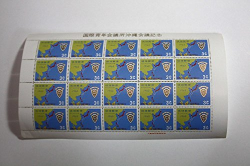 沖縄 琉球切手 青年会議所会議 1963年