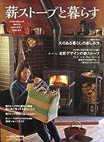 薪ストーブと暮らす―火のある暮らしの始め方をわかりやすく案内します (CHIKYU-MARU MOOK 別冊夢の丸太小屋に暮らす)