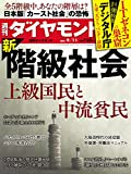 週刊ダイヤモンド21年9/11号 [雑誌�