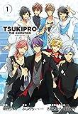 TSUKIPRO THE ANIMATION 1巻 (ZERO-SUMコミックス)