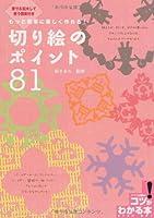 もっと簡単に美しく作れる! 切り絵のポイント81 (コツがわかる本!)