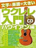 文字と楽譜が大きい ウクレレ入門 ハワイアン編 【CD付】