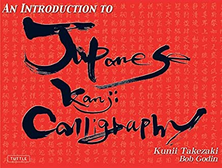 An Introduction to Japanese Kanji Calligraphy by Kunii Takezaki Bob Godin(2008-02-15)
