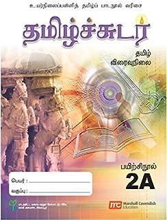 Tamil Language Workbook 2A for Secondary Schools (TLSS) (Tamil Sudar) (Express)