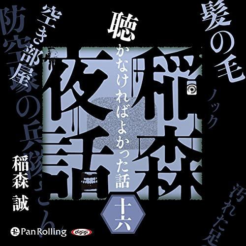 [16巻] 稲森夜話 聴かなければよかった話 十六 cover art
