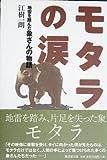モタラの涙ー地雷を踏んだ象さんの物語