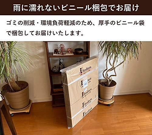 『ボックスバンク ダンボール 引っ越し 段ボール箱 120サイズ(記入欄付)10枚セット FD05-0010-c 強化材質』の6枚目の画像
