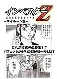 【超!試し読み】インベスターZ マイルール篇 (コルク)