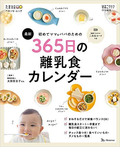 初めてママ&パパのための365日の離乳食カレンダー(ベネッセ・ムックたまひよブックス)