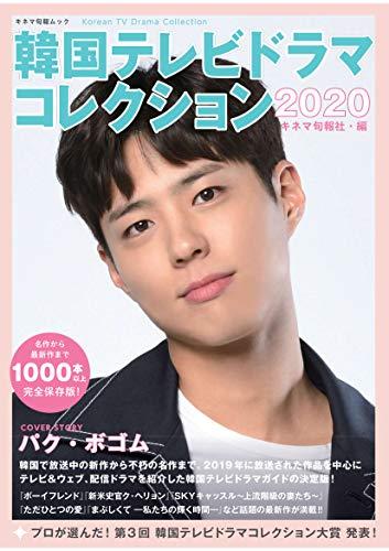 韓国テレビドラマコレクション2020 (キネマ旬報ムック)