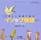 やさしい英語で読むイソップ物語 改訂版―BEST20 (音読CD BOOK 1)