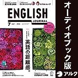 ENGLISH JOURNAL(イングリッシュジャーナル) 2020年7月号(アルク)
