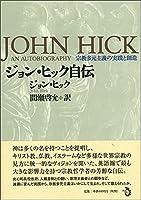ジョン・ヒック自伝 宗教多元主義の実践と創造