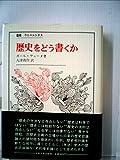 歴史をどう書くか―歴史認識論についての試論 (1982年) (叢書・ウニベルシタス)