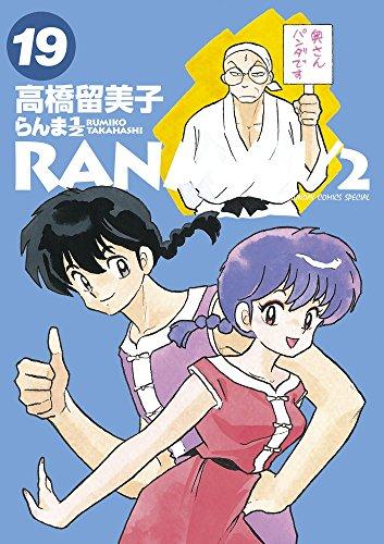 らんま1/2 (19) (少年サンデーコミックススペシャル) - 高橋 留美子