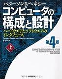 Konpyūta no kōsei to sekkei : hādōea to sofutōea no intafēsu. 001.