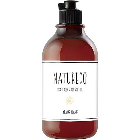 NATURECO マッサージオイル イランイラン 200ml ボディオイル アロマ オイル 身体 全身 保湿 ケア 乾燥 に ナチュレコ
