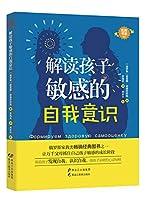 【优教书系】解读孩子敏感的自我意识