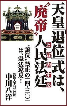 [中川八洋]の天皇「退位」式は、〝廃帝〟と宣告する人民法廷: 〝譲位〟禁止の「四・三〇」は、憲法違反!