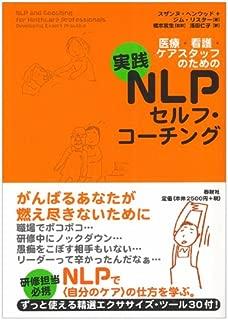 医療・看護・ケアスタッフのための実践NLPセルフ・コーチング