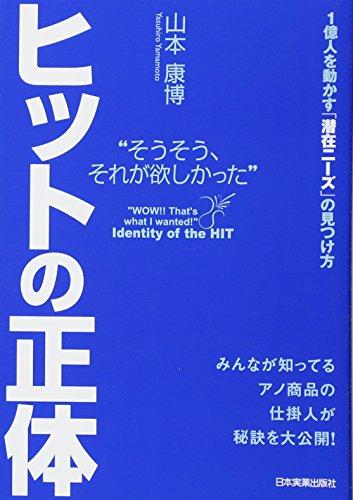 Hitto no shōtai : sōsō sore ga hoshikatta ichiokunin o ugokasu senzai nīzu no mitsukekata