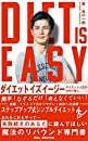 DIET IS EASY 【読者限定特典付き】: ダイエット人生の仕切り直し