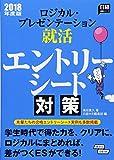 ロジカル・プレゼンテーション就活 エントリーシート対策 2018年度版 (日経就職シリーズ)