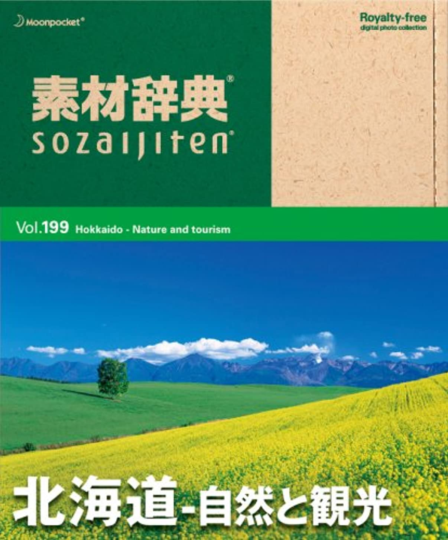 ブランク隣接会計素材辞典 Vol.199 北海道~自然と観光編