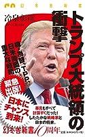 トランプ大統領の衝撃 (幻冬舎新書)