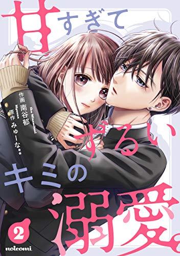 甘すぎてずるいキミの溺愛。 2巻 (noicomi)