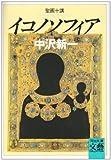 イコノソフィア―聖画十講 (河出文庫)
