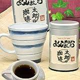父の日 プレゼント 名入れ 男の コーヒーと マグカップ ギフト セット ( 父の日 ・ 名入れ )