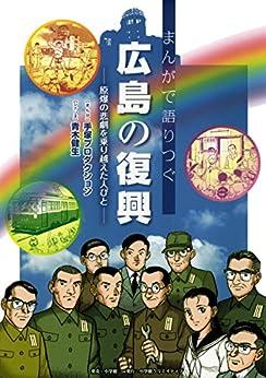 [手塚プロダクション, 青木健生]のまんがで語りつぐ広島の復興