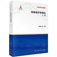 自旋电子学导论:上卷 韩秀峰等 科学出版社有限责任公司 9787030418241