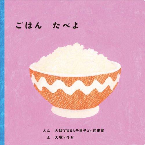 ごはん たべよ (福音館あかちゃんの絵本)