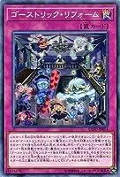 遊戯王/第10期/03弾/EXFO-JP074 ゴーストリック・リフォーム