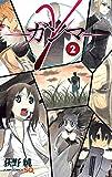γ―ガンマ― 2 (ジャンプコミックス)