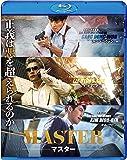 MASTER/マスター[Blu-ray/ブルーレイ]