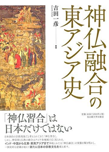 神仏融合の東アジア史