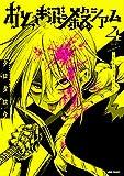おとぎぶっ殺シアム 4 (LINEコミックス)