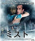【おトク値!】ミスト Blu-ray[Blu-ray/ブルーレイ]