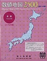 数値地図 2500 (空間データ基盤) 長野