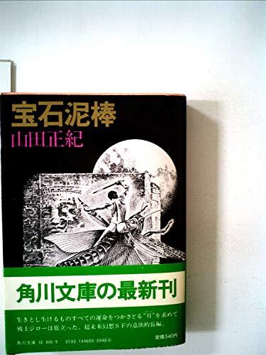 宝石泥棒 (1982年) (角川文庫)