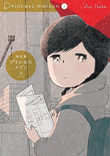プリンセスメゾン (2) (ビッグコミックス)
