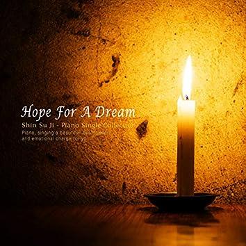 꿈을 위한 소망